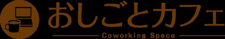 おしごとカフェ-Coworking Space-